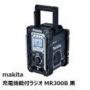 マキタ MR300B 充電機能付ラジオ本体のみ スライド式10.8V・14.4V・18V対応 ACアダプタ付属[バッテリ、充電器別売品。MR300B]