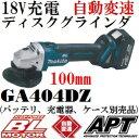 マキタ(makita) GA404DZ 18V充電式 100mm用 自動変速ディスクグラインダー本体のみ 青色(ブルー)