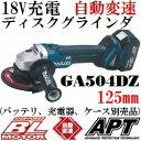マキタ(makita) GA504DZ 18V充電式 125mm用 自動変速ディスクグラインダー本体のみ 青色(ブルー)【後払い不可】