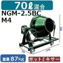 【送料無料】マゼラー(mazelar) NGM-2.5BC M4 コンクリートポットミキサー 混合量70L 単相100V-400Wモータータイプ【後払い不可】