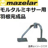 �ޥ��顼(mazelar) PM-23G������� ��륿��ߥ����� �ϥʹ�����