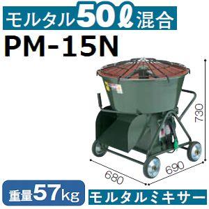 【メーカー直送】マゼラー(mazelar) PM-15N ミニモルタルミキサー 混合量50L ギヤードモータータイプ【後払い不可】【代引不可】(離島別途見積)