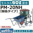【送料無料】マゼラー(mazelar) PM-20NH 脚高ハンディモルタルミキサー 混合量60L ギヤードモータータイプ