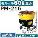 【送料無料】マゼラー(mazelar) PM-21G お手軽モルタルミキサー 混合量60L モーター+減速機タイプ【後払い不可】