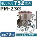 【送料無料】マゼラー(mazelar) PM-23G ハンディモルタルミキサー 混合量75L モーター 減速機タイプ【後払い不可】
