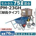 【送料無料】マゼラー(mazelar) PM-23GH 脚高ハンディモルタルミキサー 混合量75L モーター 減速機タイプ 一輪車は別売品【後払い不可】