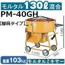 【送料無料】マゼラー(mazelar) PM-40GH 脚高4切モルタルミキサー 混合量130L モーター 減速機タイプ【後払い不可】