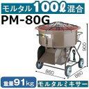 【送料無料】マゼラー(mazelar) PM-80G チューリップモルタルミキサー 混合量100L モーター+減速機タイプ【後払い不可】