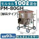 【送料無料】マゼラー(mazelar) PM-80GH 大容量 脚高チューリップモルタルミキサー 混合量100L モーター+減速機タイプ【後払い不可】