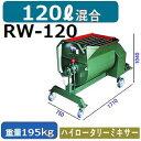 【送料無料】マゼラー(mazelar) RW-120 ハイロータリーミキサー 混合量120L 三相200V-2.2KWモータータイプ【後払い不可】
