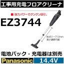 パナソニック(Panasonic) EZ3744 14.4V工事用充電フロアクリーナー本体のみ【後払い不可】