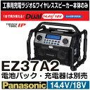 パナソニック(Panasonic) EZ37A2 14.4V/18V Dual工事用充電ラジオ&ワイヤレススピーカ