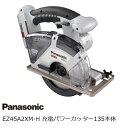 パナソニック(Panasonic) 14.4V 18V両用 充電式パワーカッター135本体のみ グレー EZ45A2XM-H 金工刃付属バッテリ 充電器 ケース別売品【後払い不可】