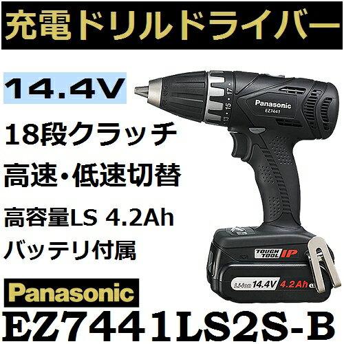 パナソニック(Panasonic) EZ7441LS2S-B 14.4V充電式ドリルドライバーセット ブラック(黒) 防じん耐水IP56仕様【後払い不可】