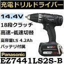 【送料無料】パナソニック(Panasonic) EZ7441LS2S-B 14.4V充電式ドリルドライバーセット ブラック(黒) 防じん耐水IP56仕様【後払い不可】