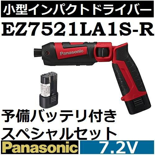 【予備バッテリ付き】パナソニック(Panasonic) EZ7521LA1S-R 7.2V充電式 スティックインパクトドライバースペシャルセット 赤【後払い不可】