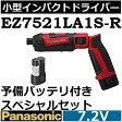 【予備バッテリ付き】パナソニック(Panasonic) EZ7521LA1S-R 7.2V充電式 スティックインパクトドライバースペシャルセット 赤
