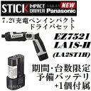 パナソニック(Panasonic) EZ7521LA1S-H 7.2V充電式 スティックインパクトドライバーセット グレー (EZ7521LA2ST1H)
