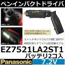 パナソニック(Panasonic) EZ7521LA2ST2 7.2V充電ペンインパクトドライバーセット 限定黒金色 新1.5Ahバッテリ2個タイプ【後払い不可】