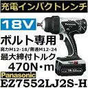 【決算処分】パナソニック(Panasonic) EZ7552LJ2S-H 18V充電式インパクトレンチセット グレー 防じん耐水IP56仕様【後払い不可】