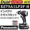 【お正月セール】パナソニック(Panasonic) EZ75A1LP2F-H 14.4V 18V両用 充電式インパクトドライバセット グレー スタンダード14....