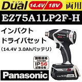 【在庫処分価格】パナソニック(Panasonic) EZ75A1LP2F-H 14.4V 18V両用 充電式インパクトドライバセット グレー スタンダード14.4V 3.0Ahバッテリ付属(Dualインパクト)【後払い不可】
