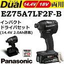 パナソニック(Panasonic)EZ75A7LF2F-B 14.4V 18V両用 充電式インパクトドライバセット 黒 軽量14.4V 2.0Ahバッテリ付属【後払い不可】
