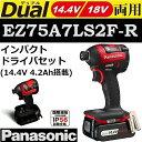 【お正月セール】パナソニック(Panasonic)EZ75A7LS2F-R 14.4V 18V両用 充電式インパクトドライバセット 赤 高容量14.4V 4.2...