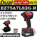 【在庫限り】パナソニック(Panasonic)EZ75A7LS2G-R 14.4V 18V両用 充電式インパクトドライバセット 赤 高容量18V 4.2Ahバッテリ付属【後払い不可】
