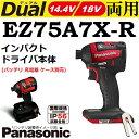 【お正月セール】パナソニック(Panasonic)EZ75A7X-R 14.4V 18V両用 充電式インパクトドライバ本体のみ 赤【後払い不可】