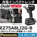 パナソニック(Panasonic) 14.4V 18V両用 充電式インパクトレンチセット 黒 EZ75A8LJ2G-B 18V 5.0Ah 電池パック付属
