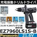 パナソニック(Panasonic) EZ7960LS1S-B 21.6V充電式振動ドリルドライバーセット 高容量 4.2Ahバッテリ付属【後払い不可】