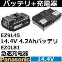 パナソニック(Panasonic) 純正品 EZ9L45ST...