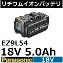 パナソニック(Panasonic) 純正品 EZ9L54 18V(5.0Ah)大容量リチウムイオンバッテリ単品【後払い不可】