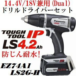 【在庫処分価格】パナソニック 14.4V/18V両用 EZ74A1LS2G-H 充電式ドリルドライバーセット 18V(4.2Ah)バッテリ2個入 グレー(灰色)