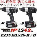 パナソニック EZ7548LS2S-H / EZ7548LS2S-B 防じん耐水 14.4V充電式マルチインパクトドライバーセット グレー(灰色)、ブラック(黒色)