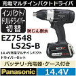パナソニック EZ7548LS2S-B 防じん耐水 14.4V充電式マルチインパクトドライバーセット ブラック(黒)
