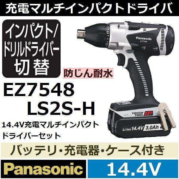 パナソニック EZ7548LS2S-H 防じん耐水 14.4V充電式マルチインパクトドライバーセット グレー(灰色)【後払い不可】
