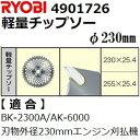 リョービ(RYOBI) 4901726 エンジン・充電式草刈機用 純正品 軽量チップソー φ230(刃数36)
