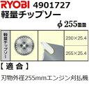 リョービ(RYOBI) 4901727 エンジン・充電式草刈機用 純正品 軽量チップソー φ255(刃数40)
