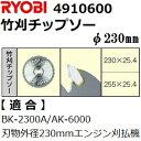 リョービ(RYOBI) 4910600 エンジン・充電式草刈機用 純正品 竹刈チップソー φ230(刃数58)