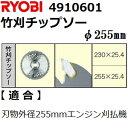 リョービ(RYOBI) 4910601 エンジン・充電式草刈機用 純正品 竹刈チップソー φ255(刃数60)