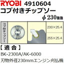 リョービ(RYOBI) 4910604 エンジン・充電式草刈機用 純正品 衝撃吸収コブ付きチップソー φ230(刃数36)