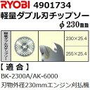 リョービ(RYOBI) 4901734 エンジン・充電式草刈機用 純正品 軽量ダブル刃チップソー φ230(チップ30/鋸刃30)