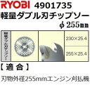リョービ(RYOBI) 4901735 エンジン・充電式草刈機用 純正品 軽量ダブル刃チップソー φ255(チップ34/鋸刃34)