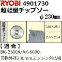 リョービ(RYOBI) 4901730 エンジン・充電式草刈機用 純正品 超軽量チップソー φ230(刃数36)