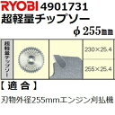 【枚数限定】リョービ(RYOBI) 4901731 エンジン・充電式草刈機用 純正品 超軽量チップソー φ255(刃数40)