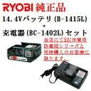 【在庫処分 2-3営業日内での発送予定】 リョービ(RYOBI) 14.4Vバッテリ(B-1415L)+充電器(BC-1402L)セット (ヒートジャケット用限定スペシャルセット)【後払い不可】
