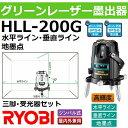 【水平・垂直ライン 地墨点】リョービ(RYOBI) HLL-200G グリーンレーザー墨出器セット (HLL200G 4370459)【後払い不可】