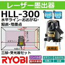 【水平・おおがね・鉛直・地墨点】リョービ(RYOBI) HLL-300 レーザー墨出器セット (HLL300 4370461)【後払い不可】